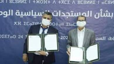 Photo de Affaire Pegasus: le PJD et le PAM tiennent une réunion de concertation à Rabat