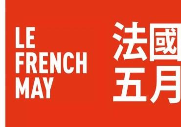 Reprise du French May à Hong-Kong