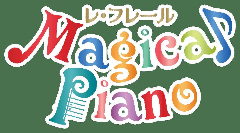 【長野県・佐久市 佐久市コスモホール 大ホール】 レ・フレール Magical Piano in SAKU @ 佐久市コスモホール 大ホール
