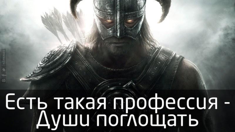 Смешной Skyrim