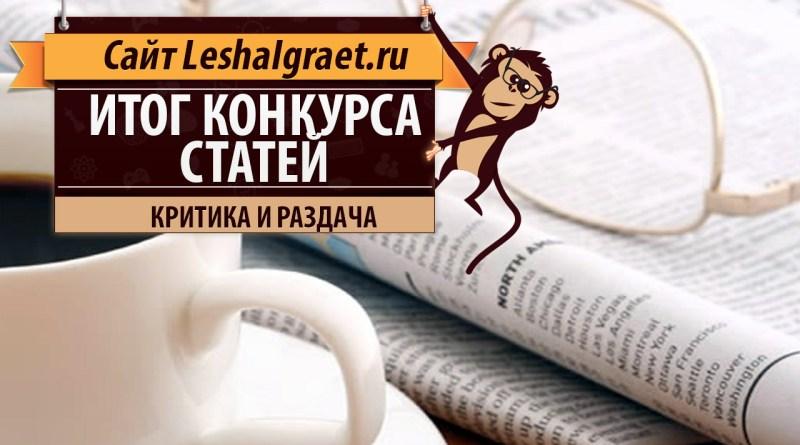 Итоги конкурса статей на сайте LeshaIgraet.ru