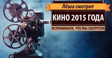 """Кино-2015. Лучшие фильмы 2015 года в рубрике """"Лёша смотрит"""""""
