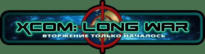 X com long war