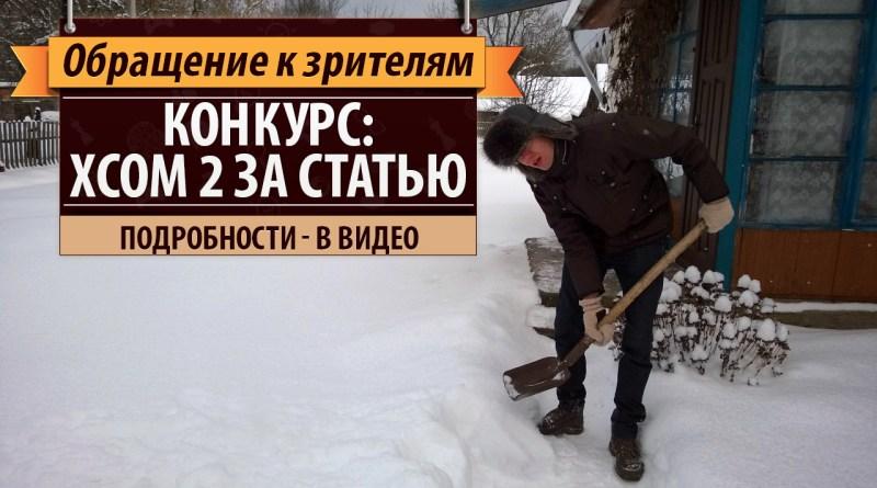 XCOM 2 за статью! Ещё один конкурс статей на сайте leshaigraet.ru