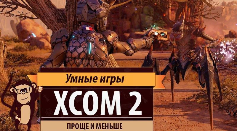 XCOM 2. Обзор игры и рецензия