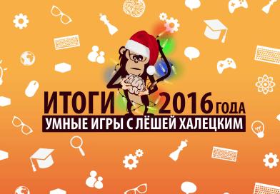 """Игровые итоги 2016 года по версии канала """"Лёша играет"""""""