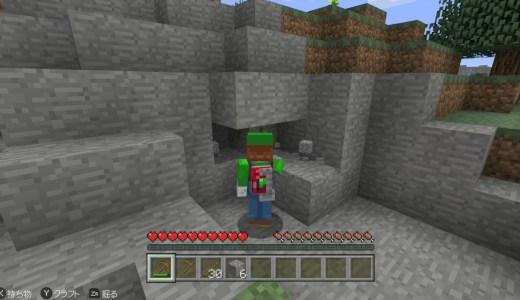 【マインクラフト】 鉄の延べ棒作り方!鉄鉱石を集めよう