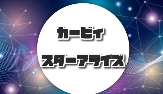 【星のカービィ スターアライズ プレイ12】 破神エンデ・ニル誕生!フレンズの力で撃破しよう