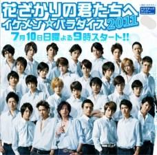 hanazakari_no_kimitachi_e_2011_881.jpg