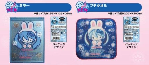 Miku x Hello Kitty -miroire et serviette.