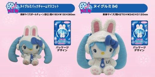 Miku x Hello Kitty - peluche.