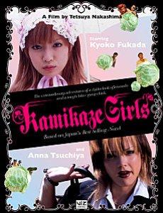 kamikaze-girls-gd.jpg