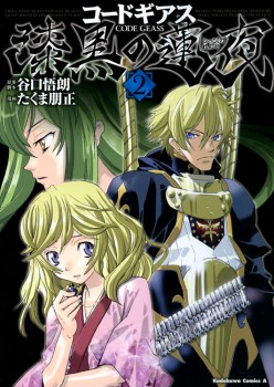 Code Geass, Manga, volume 2.