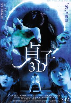 Affiche Sadako 3D, haute résolution.