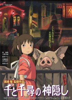 Le voyage de Chihiro, affiche Japonaise.