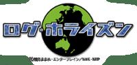 Log Horizon Logo
