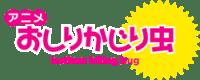 Oshiri Kajiri Mushi 2