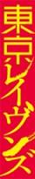 tokyo raven Logo