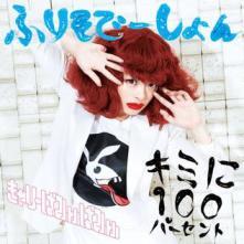 Kyari Pamyu Pamyu_Furisodeshon_Cover