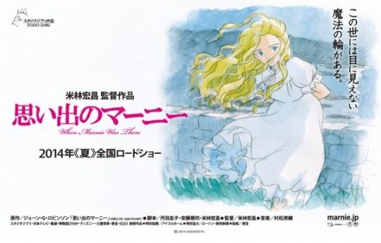 Marnie | Studio Ghibli