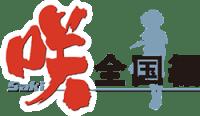 Saki Zenkoku-hen Logo