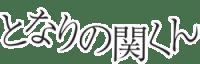 Tonari no Seki-kun Logo