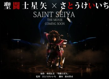 Saint Seiya Legend of Sanctuary en 2014 (en 3D)