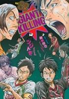 Giant killing 33