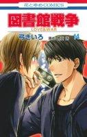 Love & War 15