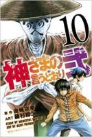 10. Kami-sama no Iu Toori NiT.10