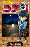 17 Detective Conan (Case Closed) T-85