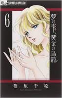 3. Yume no Shizuku Kin no Torikago - T.06