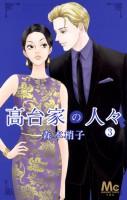 9. Takadai-ke no Hitobito - T.03