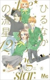 13-hirunaka-no-ryusei-T12