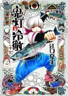 5-hozuki-no-reitetsu-jp-17