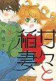 Amaama to Inazuma-t4