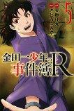 Kindaichi-Shônen-no-Jikenbo-R