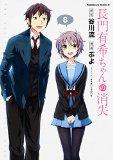The Disappearance of Nagato Yuki-chan-T.08