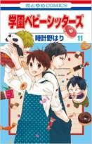 gakuen-babysitters-T11