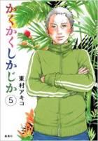 kakukaku-shikajika-T05