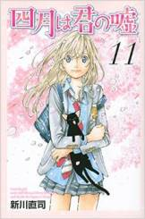 Your Lie in April - T.11