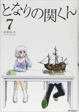 tonari-no-seiki-kun-T7