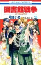 toshokan-senso-love-war-t15