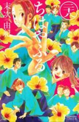 chihayafuru-T28