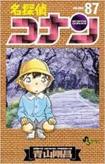 Detective Conan - T.87