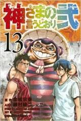 kamisama-no-iutori-ni-T13