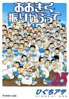 Ookiku Furikabutte (Big Windup!) - T.25