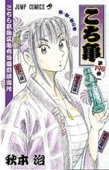 koichi-kame-T196