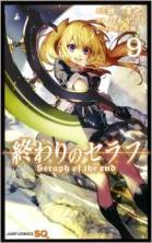 seraph-of-the-end-T09