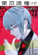 Tokyo Ghoul:re - T.04
